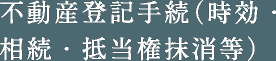 不動産登記手続(時効・相続・抵当権抹消等)